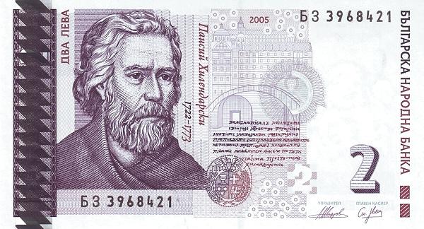 banknot 2 lewów przód
